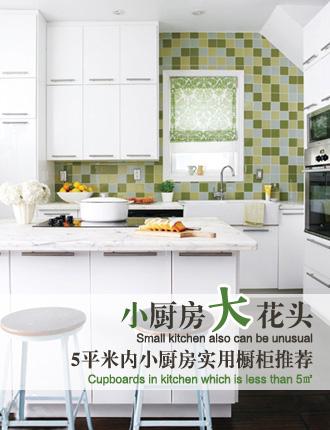 """小厨房也有大""""花头"""" 5平米内厨房橱柜推荐"""