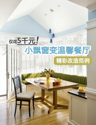 9个精彩改造范例 5千元小飘窗变温馨餐厅