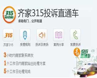 齐家网连云港站官方微信公众平台
