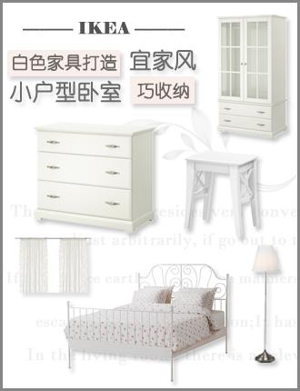 白色家具打造宜家风 小户型卧室巧收纳