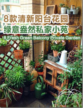 8款清新阳台花园 绿意盎然私家苑